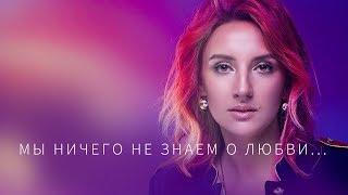 Маша Подымская - Мы ничего не знаем о любви (Acoustic video)