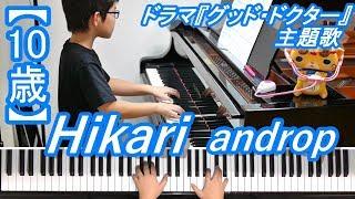 10歳Hikari/androp/ドラマ『グッド・ドクター』主題歌