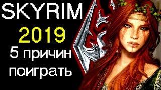 Скайрим 2019 - 5 причин играть в Skyrim