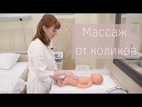 Массаж при коликах у малышей