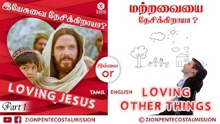 TPM Messages | Loving Jesus? Or Other Things? | Pas.Durai | Part 1 | Bible Studies | Tamil | English