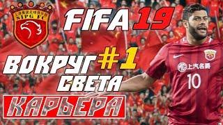 """FIFA 19 КАРЬЕРА """"ВОКРУГ СВЕТА"""" #1 Старт в Поднебесной"""
