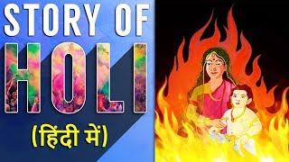 Story of Holi | होली की कहानी । होलिका दहन | Hiranya | 2020