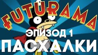 Пасхалки в Futurama #1 [Easter Eggs]