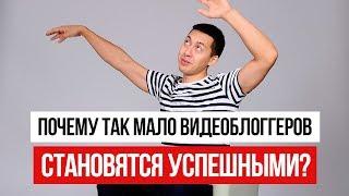 Почему так МАЛО видеоблоггеров становятся УСПЕШНЫМИ?   Эльдар Гузаиров
