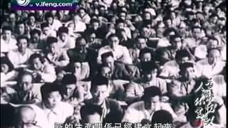 20131123 皇牌大放送  尊前谈笑人依旧——刘少奇影像记忆