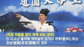 [도원(道圓)대학당 강의] 454 직장 수시로 바꾸는 이유