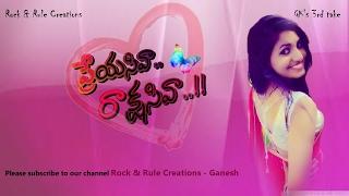 Preyasiva Raakshasiva || Telugu latest short film 2017|| Rock&Rule creations || Love comedy film
