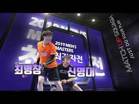 [매치업스쿼시]2019최강자전16강 최병창vs신영대