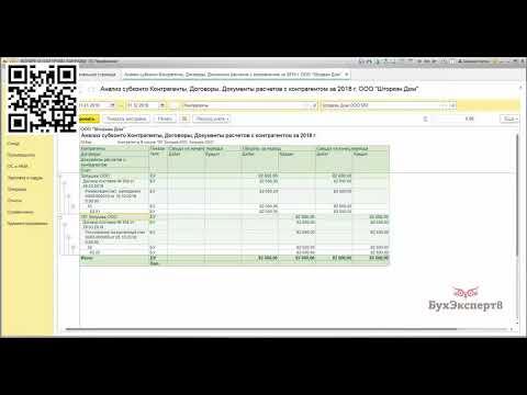 Анализ субконто по Контрагенту и договорам (Лайфхаки в 1С:Предприятие)