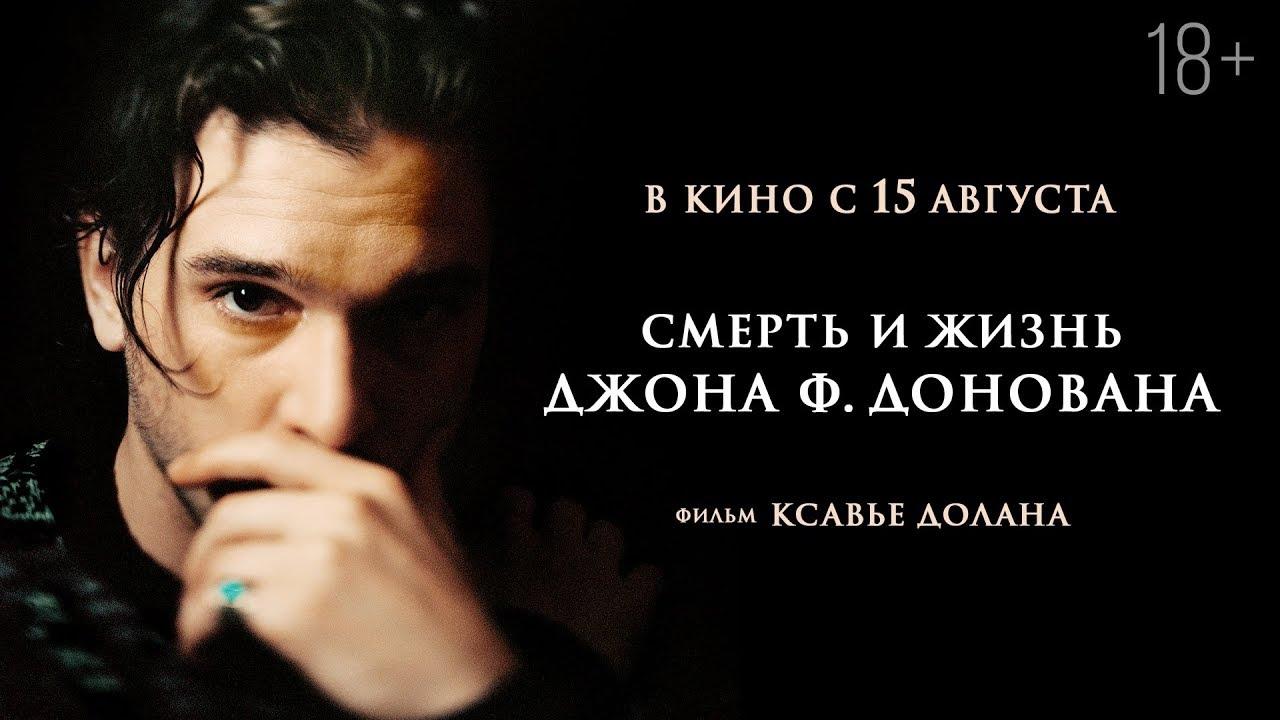 Смерть и жизнь Джона Ф. Донована (Оригинальная версия с субтитрами)