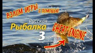 Взлом на рыбалку с помощью cheat engine
