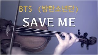 Gambar cover BTS (방탄소년단) - Save Me for violin and piano (COVER)