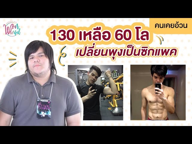 คนเคยอ้วน : แชร์ประสบการณ์ลดน้ำหนัก 70 กิโล !!!!
