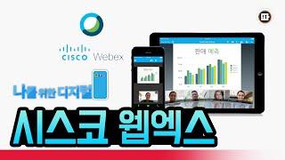 시스코 웹엑스(Cisco Webex)