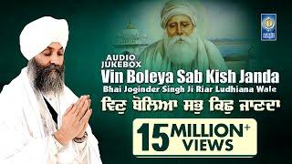 Jukebox | Bhai Joginder Singh Ji Riar | Vin Boleya Sab Kish Janda | Full Album | Amritt Saagar