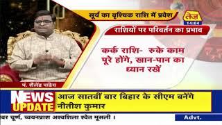 Kismat Connection | Shailendra Pandey | Daily Horoscope | November 16th 2020 | 2:00pm