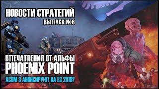 НОВОСТИ СТРАТЕГИЙ #6 - XCOM 3 анонсируют на E3 2018? | Впечатления от альфы Phoenix Point