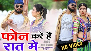 Rinku sharma Raju Ban ka kheda HDvideo फोन करे है रात मै/ का सुपरहिट सोंग 2020 का phone kre h rat me