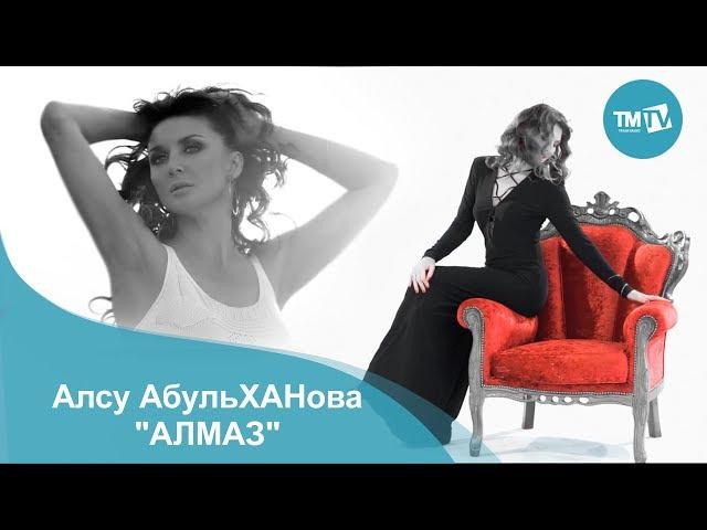Алсу Абульханова — Алмаз — клип