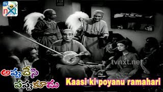 Appu Chesi Pappu Koodu Telugu Movie Songs | Kaseeki Poyanu Ramahari Video Song | Rama Rao | TVNXT