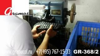 GR-368/2 Рантопрошивная машина