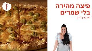 מתכון לפיצה ביתית טעימה ללא שמרים של קרין גרן