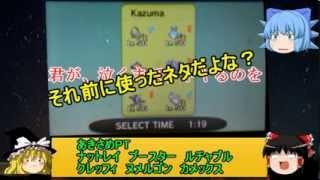【ポケモンXY】ナットレイとやどりぎの樹海part1【秋雨 秋風】