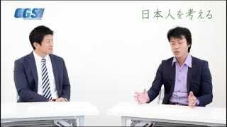 第01話 世界から見た日本人 第1部 日本人観の誤り~遺跡・外国・神話の視点から柔軟に考える【CGS 日本人を考える】