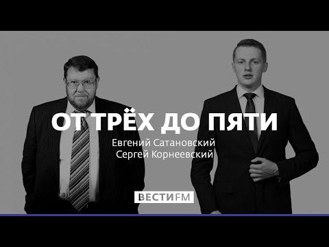 «Россия и Турция – конкурирующие фирмы» * От трёх до пяти с Евгением Сатановским (13.10.20)