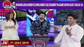 Mohsin Abbas & Nausheen Shah Playing Briefcase Segment | Game Show Aisay Chalay Ga