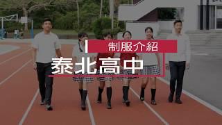 泰北高中制服介紹