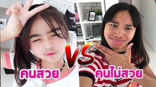 คนสวย VS คนไม่สวย ต่างกันอย่างไร ? - dooclip.me