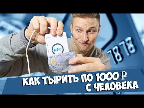 Могу украсть у любого 1000 рублей через NFC модуль - будьте осторожны