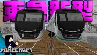 【Minecraft】RTMの東急2020系・6020系が忠実に再現されすぎてる件について