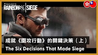 Rainbow Six Siege - The Six Decisions That Made Siege - Part 1