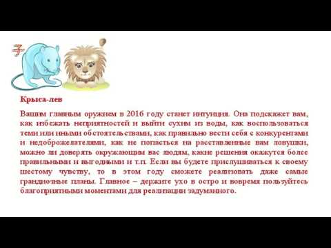 Водолей коза гороскоп на 2016 год женщина