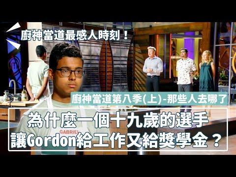 為什麼一個十九歲的選手讓Gordon給工作又給獎學金?