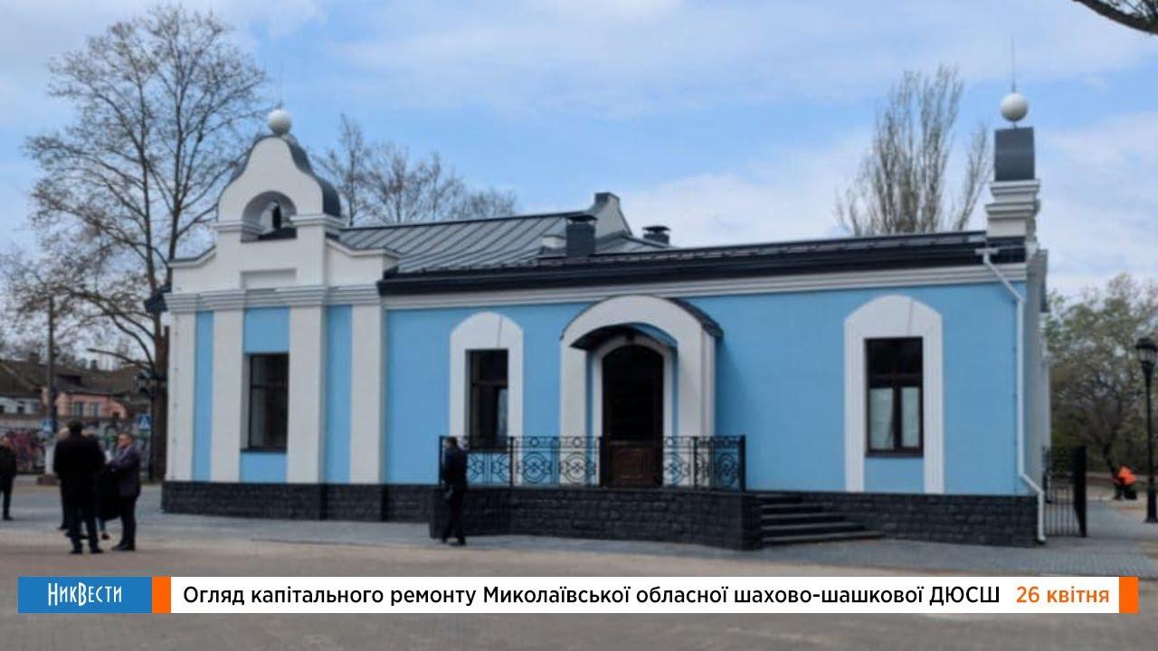 Осмотр капитального ремонта Николаевской областной шахматно-шашечной ДЮСШ