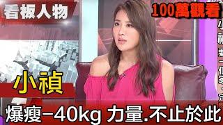小禎爆瘦-40kg 力量.不止於此 看板人物 20180909 (完整版)