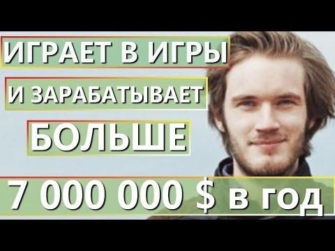 Кто реально заработал деньги через интернет