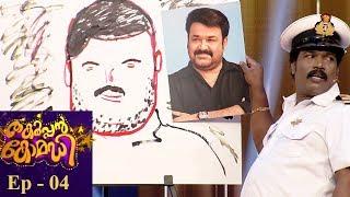 Thakarppan Comedy | Ep - 04 Jack Rose and the Captain | Mazhavil Manorama