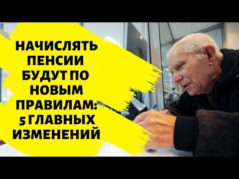 Украина начнет начислять пенсии по новым правилам: 5 главных изменений