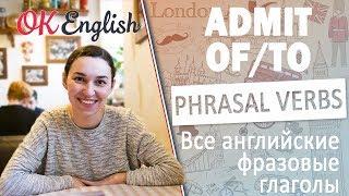 ADMIT - Английские фразовые глаголы | All English phrasal verbs