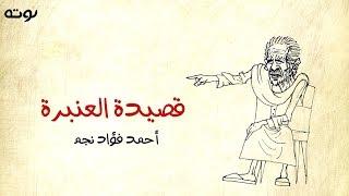 تحميل و استماع قصيدة العنبرة ( مع الكلمات ) - أحمد فؤاد نجم MP3