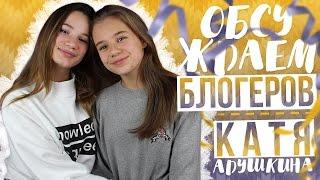 Обсуждаем блоггеров // Милена Чижова ???