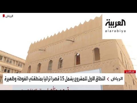 العرب اليوم - شاهد: محمد بن سلمان يوجه بترميم المباني التراثية وسط الرياض