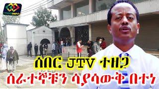 ሰበር ዜና ጄቲቪ ስርጭት አቁሞ በሩን ዘጋ | JTV Ethiopia | Yoseph Gebre | EthioInfo.