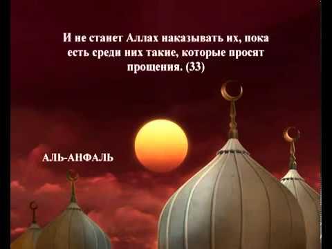 Сура Трофеи <br>(аль-Анфаль) - шейх / Саад Аль-Гомеди -