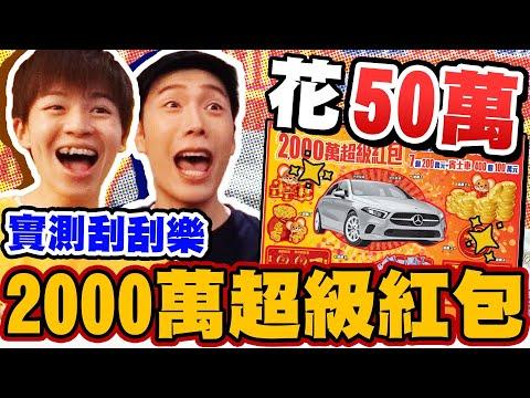 黃氏兄弟-實測50萬元的刮刮樂,到底能不能賺錢呢?